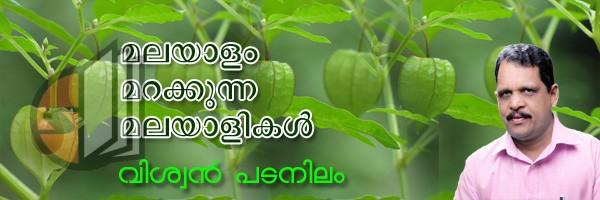 Visvan Padanilam I