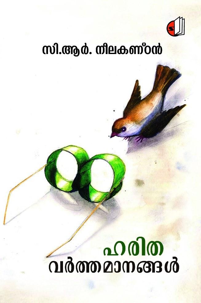 Haritha-Varthamaanangal-1